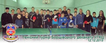 Відбувся деканальний турнір УГКЦ по настільному тенісу в Борщеві